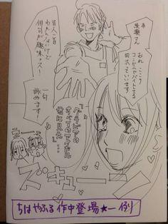 Yuki Suetsugu subasta de forma benéfica el derecho a aparecer en Chihayafuru