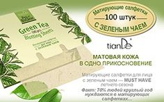 Презентации In beautician and a first aid kit Matting facial tissues with green tea instantly absorb excess sebum, refreshing make-up, not breaking it.