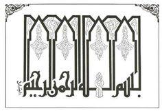 KHOT AROBI: الخط العربية 4
