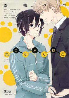Amazon.co.jp: ねこかぶりねこ (バンブーコミックス Qpa コレクション): 森嶋ペコ: 本