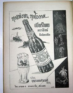 Siam, Thailand & Bangkok Old Photo Thread - Page 41 Thai Design, Thailand Art, Thai Art, Poster Layout, The Old Days, Old Ads, Best Beer, Illustrations And Posters, Ancient History