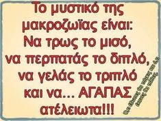 Greek Quotes, Wise Quotes, Words Quotes, Sayings, Unique Quotes, Clever Quotes, Inspirational Quotes, Learn Greek, Religion Quotes