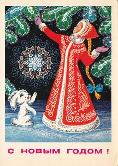 """Vintage Russian """"Happy New Year"""" postcard -- 1980s"""