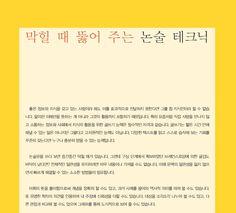 슈퍼논술 by 마열다 2013 들녘출판사