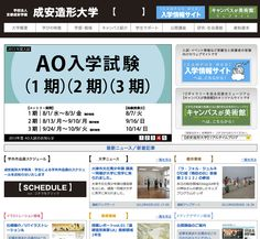 http://www.seian.ac.jp/