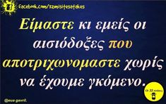 Funny Greek Quotes, Funny Quotes, Laugh Out Loud, Funny Shit, Sarcasm, Jokes, Lol, Humor, Sayings
