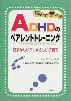 読んで学べるADHDのペアレントトレーニング――むずかしい子にやさしい子育 シンシア ウィッタム, http://www.amazon.co.jp/dp/4750315524/ref=cm_sw_r_pi_dp_zJzwtb1PKS60P