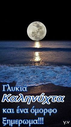 Good Night, Celestial, Greek, Nighty Night, Good Night Wishes, Greece