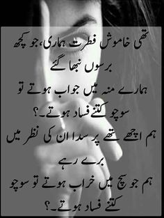 Bolo Sach hai na♡♡ Poetry Quotes In Urdu, Best Urdu Poetry Images, Urdu Poetry Romantic, Love Poetry Urdu, Urdu Quotes, Quotations, Life Quotes, Reality Quotes, Deep Words