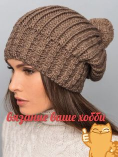 Knitted hat Hats Yes! Baby Sweater Knitting Pattern, Baby Hats Knitting, Free Knitting, Knitting Patterns, Crochet Patterns, Wooly Hats, Knitted Hats, Knit Crochet, Crochet Hats