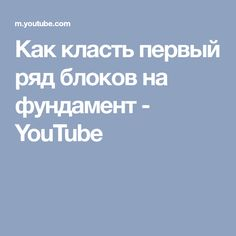 Как класть первый ряд блоков на фундамент - YouTube
