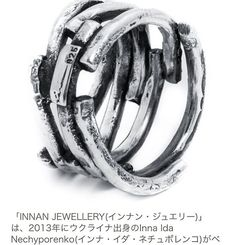 """Accessories with simplicity and full of natural beauty"" says an article on INNAN on japanese online fashion platform cubocci.com  #innanjewellery #press #japanesefashion #ring #custommadejewelry #journalcubocciinnanjewellery"