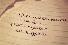 quotes Art Quotes, Tattoo Quotes, Love Quotes, Magnified Images, Reality Of Life, Quotes About Love And Relationships, Greek Words, Greek Quotes, English Quotes