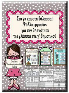 School Border, Greek Language, Special Education Teacher, Clip Art, Greek, Pictures