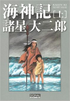 海神記(上)諸星大二郎 光文社