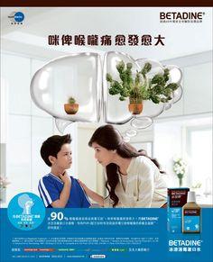 j betadine j Ad Design, Flyer Design, 2020 Design, Graphic Design, Ads Creative, Creative Design, Medical Brochure, Ad Layout, Magazine Ads