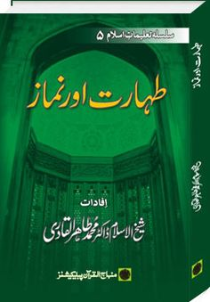 Cleanliness and Prayer  www.minhajbooks.com  Shaykh-ul-Islam Dr Muhammad Tahir-ul-Qadri