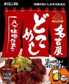 【試食販売のご案内】※愛知県額田郡幸田町 7月30日(土)、愛知県額田郡幸田町「マックスバリュ幸田店」様にて試食販売の予定をいたしております。 今回は「名古屋どてめし」「即席カレー」の、野菜を使用したアレンジレシピの提供とレシピ配布を予定しております! また、なつかしのカレーから名古屋めしまで数多くの商品を取り扱い頂いております。 お近くにお住まいの皆様、ぜひこの機会にご来店下さいませ! 取扱商品は以下の通りとなっております。 ・即席カレー ・即席ハヤシドビー ・マースカレー230g(粉末タイプルウ・チャツネ付) ・マースカレーゴールド ・生乃カレー ・マースカレー レトルト版 ・マースカレー レトルト版 辛口 ・マースハヤシ レトルト版 ・肉味噌カレー ・愛知の恵牛すじどてカレー ・名古屋どてめし ・あんかけスパゲッティソーストマト味 ・名古屋カレーうどん三河赤鶏(レトルトタイプ) ・グァバ ※売り切れの際はご容赦ください。