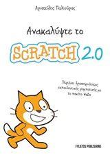 Το Scratch 2.0 αποτελεί την πλέον δημοφιλή γλώσσα για τη διδασκαλία του προγραμματισμού στο Δημοτικό και στο Γυμνάσιο.  Το βιβλίο αυτό είναι ιδανικό για να ανακαλύψετε τις δυνατότητες του  Scratch 2.0 μέσα από την υλοποίηση δραστηριοτήτων. Περιλαμβάνει οδηγίες με απλά βήματα και πλούσια εικονογράφηση.