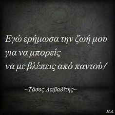 Λειβαδίτης Well said . Favorite Quotes, Best Quotes, Love Quotes, Inspirational Quotes, Silly Quotes, Smart Quotes, More Than Words, Some Words, Poetry Quotes