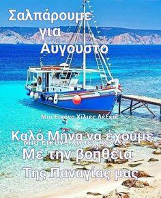 Sailing Ships, Good Morning, Fair Grounds, Boat, Travel, Buen Dia, Dinghy, Viajes, Bonjour