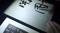 A sneak-peek into my daily Chinese calligraphy studies
