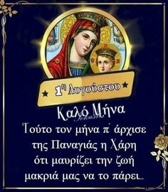 Prayers, Greek, Baseball Cards, Quotes, Quotations, Prayer, Beans, Greece, Quote