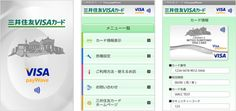 SoftBank NFC wallet, Japan
