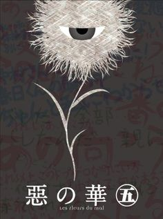 Aku No Hana / The Flowers Of Evil Vol.5 [Blu-ray+ The Flowers Of Evil, Junji Ito, Interesting Topics, Monster Art, Hana, Google Images, Webtoon, Surrealism, Otaku