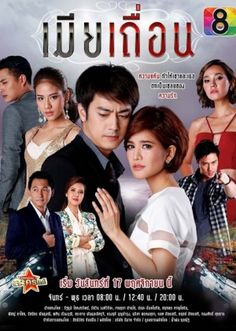 mia tuean - thailand lakorn - don't look at it if you think that a woman deserve respect. and i hope you do.