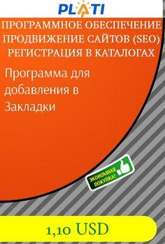 Продвижение сайтов закладки билингвальная гимназия 2 севастополь официальный сайт