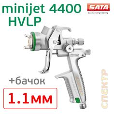 Краскопульт мини SATA minijet 4400 B HVLP (1,1мм) верхний бачок 0.125л (2бар, 115л/мин) - описание.