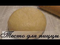 Вкусное Тесто для Пиццы. Тонкое, нежное как в пиццерии! - YouTube