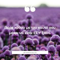 Special Words, Greek Quotes, Motivational, Thoughts, Nice, Nice France, Tanks