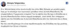 Ολυμπία Τελιγιορίδου: κ. Μητσοτάκη είστε πρωθυπουργός της Ελλάδας και όχι μεσίτης γερμανικών εταιρειών! Olympia