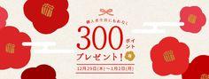 Creema年末年始ポイントプレゼントキャンペーン実施中! | アンティークレースのハンドメイドバッグと雑貨 Orange Pekoe(オレンジペコ) Food Logo Design, Branding Design, Web Banner Design, Web Design, Lookbook Design, Promotional Banners, New Year Designs, Japanese Graphic Design, Japan Design