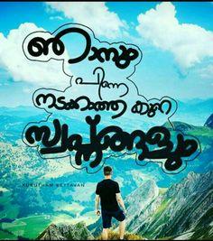 Malayalam love greetings send free malayalam love greetings to your njanum kooree swapnangalum malayalam quotesquote picturespicture quoteslove m4hsunfo