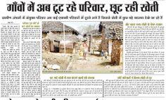 गावों में टूट रहे परिवार, छूट रही खेती