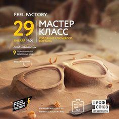 Feel Factory