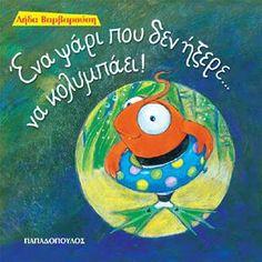 ΕΝΑ ΨΑΡΙ...ΠΟΥ ΔΕΝ ΗΞΕΡΕ ΝΑ ΚΟΛΥΜΠΑΕΙ - Picturebooks : ΕΚΔΟΣΕΙΣ ΠΑΠΑΔΟΠΟΥΛΟΣ : παιδικά βιβλία Tora, Creative Writing, Preschool Activities, Books Online, Book Lovers, Helpful Hints, Fairy Tales, Kindergarten, Christmas Ornaments