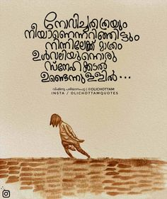 Lost Love, My Love, Malayalam Quotes, Myself Status, Heartbroken Quotes, Feeling Sad, Alter Ego, Book Photography, True Quotes