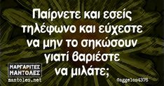 Greek Quotes, Of My Life, I Laughed, Crying, Funny Quotes, Jokes, Lol, Google, Humor