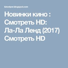 Новинки кино : Смотреть HD: Ла-Ла Ленд (2017) Смотреть HD