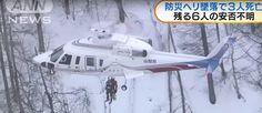 Queda de helicóptero no Japão: 5 foram encontrados mortos e confirmadas as demais 4 mortes