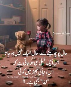 Discovered by zaɪn ʏousaғzaɪ. Find images and videos about quote, sad and urdu on We Heart It - the app to get lost in what you love. Urdu Quotes With Images, Inspirational Quotes In Urdu, Rumi Love Quotes, Funny Quotes In Urdu, Quran Quotes Love, Poetry Quotes In Urdu, Sufi Quotes, Urdu Poetry Romantic, Love Poetry Urdu