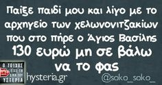 Funny Images With Quotes, Funny Greek Quotes, Funny Picture Quotes, Funny Photos, Funny Vid, Funny Jokes, Try Not To Laugh, Jokes Quotes, True Words