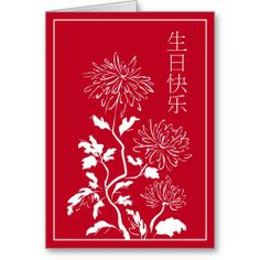 Birthday in chinese card happy birthday birthdays and birthday chinese birthday card m4hsunfo