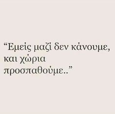 Words Quotes, Love Quotes, Funny Quotes, Sayings, Words Worth, Greek Quotes, True Words, Wisdom, Feelings