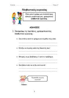 β΄ δημοτικού γλώσσα γ΄ τεύχος Greek Language, Grammar Worksheets, School Lessons, Elementary Schools, Education, Learning, Kids, Greek, Young Children