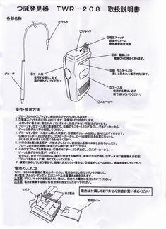 美脳セラピー 耳ツボダイエットセラピー 貼るだけでキレイに耳ツボエステ シール療法.耳ツボダイエットシール 製造。個人できます耳ツボ発見器.つぼ発見器..ツボ療法.ツボ検知器..ツボ測定器..せんねん灸.身体のつぼ発見.つぼ発見器.身体のツボ.経穴の位置.ツボの位置
